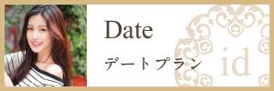 恋活デートプラン