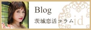 茨城恋活デートコラム