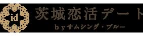 茨城恋活デートロゴ