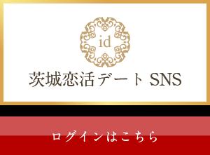 茨城恋活デートSNS